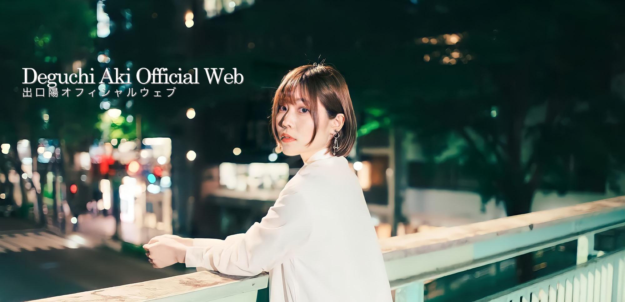 DeguchiAki Official Web